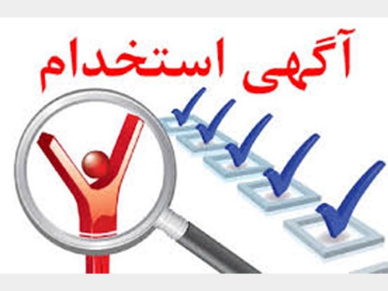 باشگاه خبرنگاران -استخدام کارمند امور دفتری در تهران