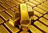 باشگاه خبرنگاران -قیمت طلا در معاملات امروز کاهش یافت