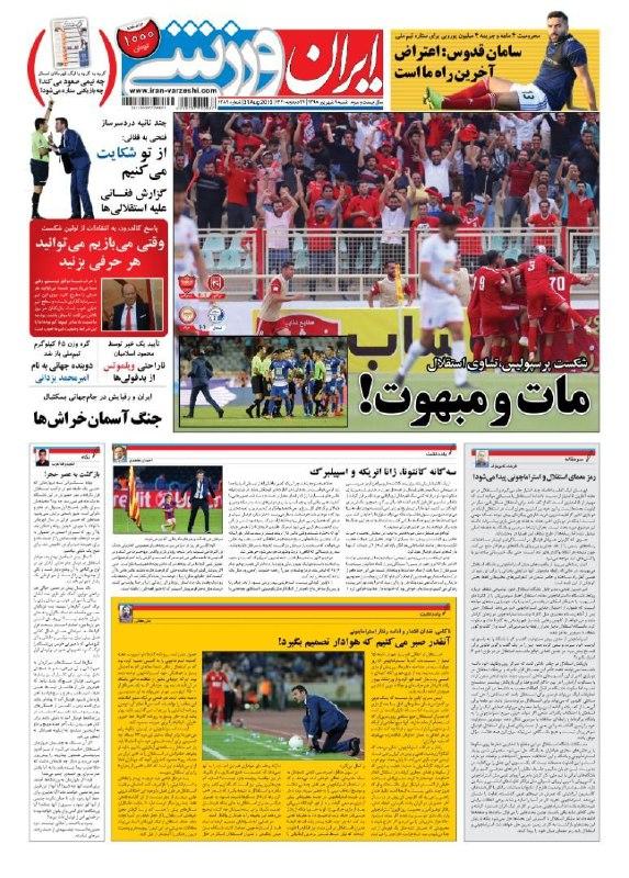 روزنامههای ورزشی نهم شهریور