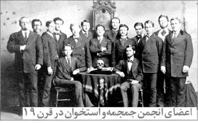 نفوذ تاریخی فرقهها و انجمنهای سری در کاخ سفید / از «اوانجلیستهای تندرو» تا «انجمن جمجمه و استخوان»