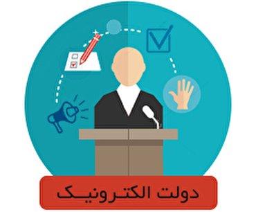 باشگاه خبرنگاران - الکترونیکی شدن ۵۴ خدمت تا پایان سال/ مردم باید سواد الکترونیکی خود را افزایش دهند