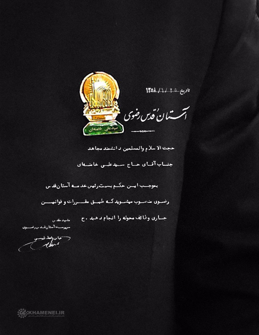 رهبر انقلاب: خادمی امام رضا علیهالسلام افتخار من است