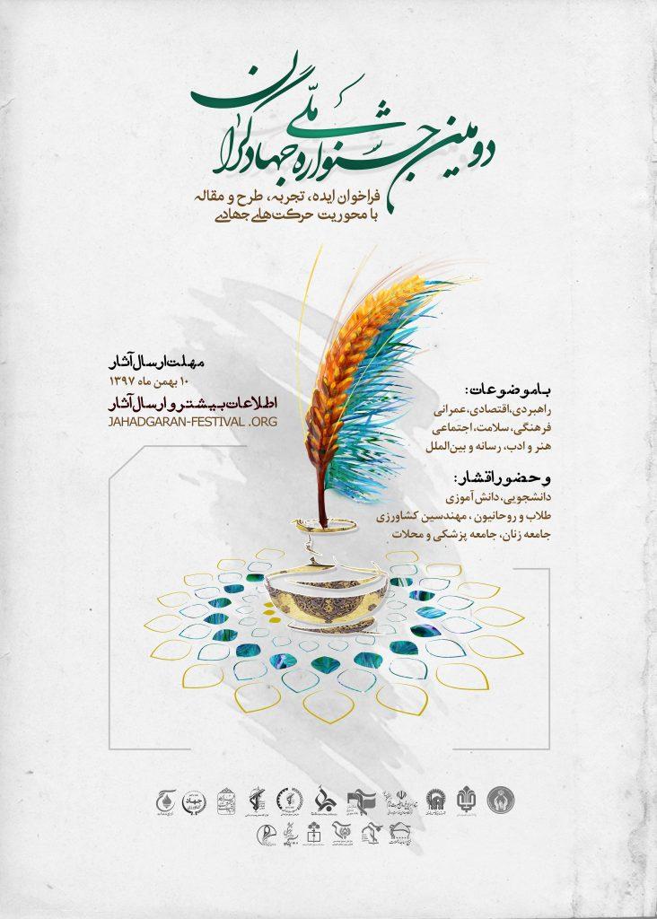 باشگاه خبرنگاران -پوستر و سایت جشنواره ملی جهادگران رونمایی شدند