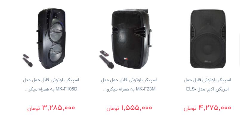 انواع سیستم صوتی و میکروفن در بازار چند؟ + قیمت