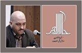 باشگاه خبرنگاران -مهدی قزلی دبیر اجرایی جایزه جلال آل احمد شد