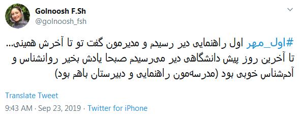 خاطرهبازی کاربران با هشتگ داغ #اول_مهر /دل در گرو دوشنبهای دارم که مهرانه شده