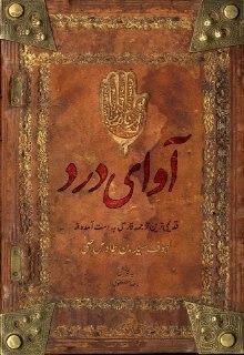 باشگاه خبرنگاران -قدیمیترین ترجمههای کتاب «لهوف» به چاپ چهارم رسید