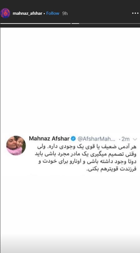 مهناز افشار طلاق گرفت+ عکس
