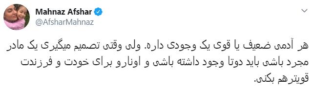 مهناز افشار طلاق گرفت؟ + عکس