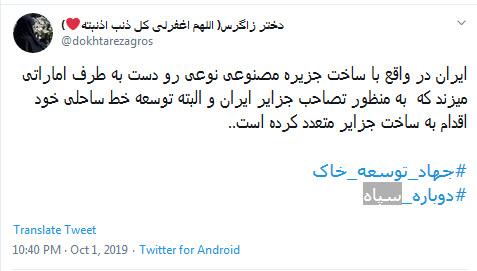 #دوباره سپاه