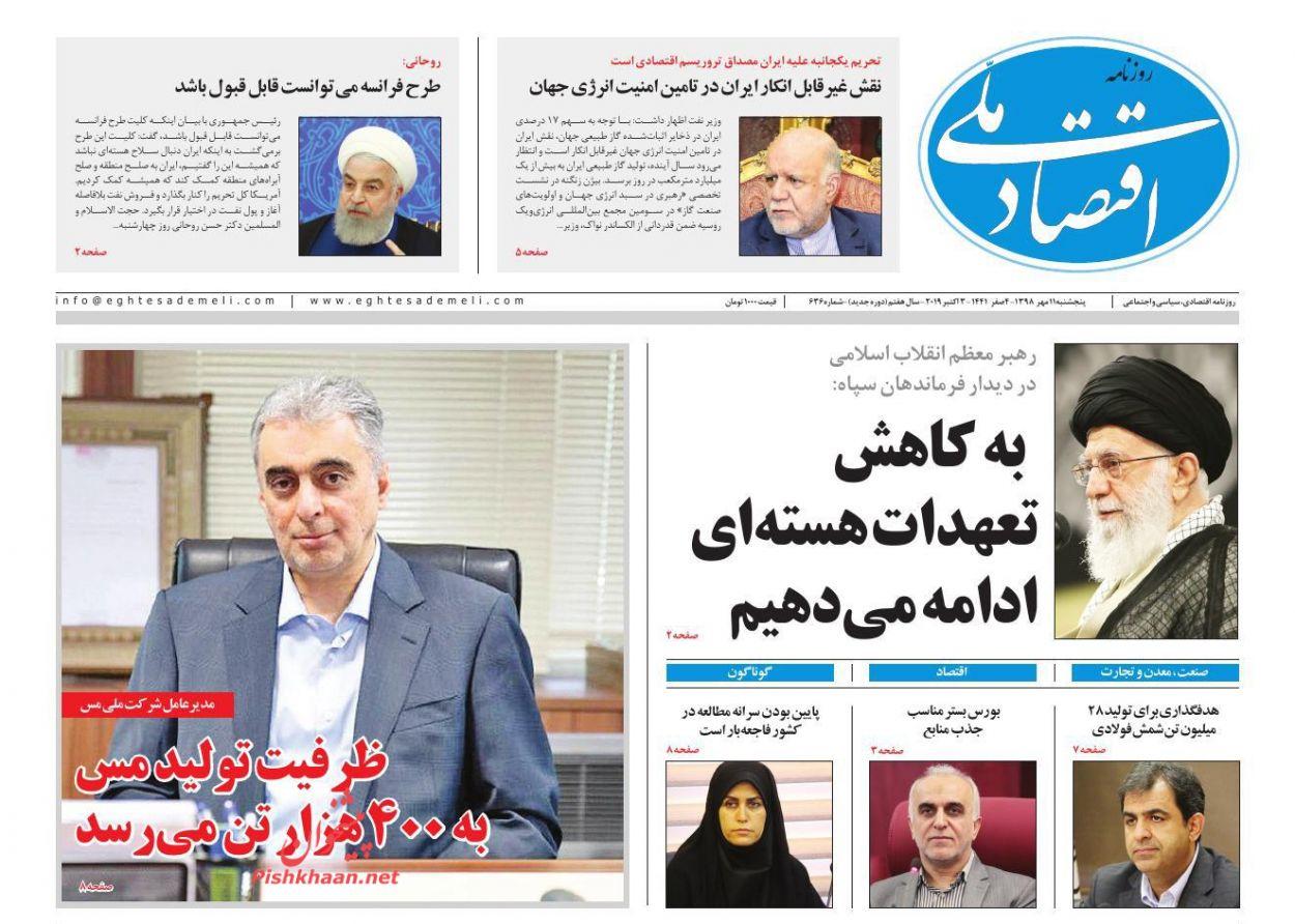 صفحه نخست روزنامههای اقتصادی ۱۱ مهرماه