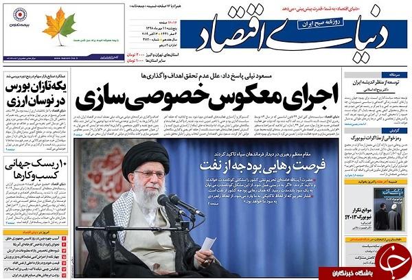 پیروزی راهبردی در انتظار ملت ایران/ طرح ترافیک تنهای تنهای تنها/ خانههای پوشالی/ اعتراض یارانهای میلیونرها