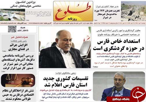 تصاویر صفحه نخست روزنامههای فارس ۱۱ مهرماه سال ۱۳۹۸