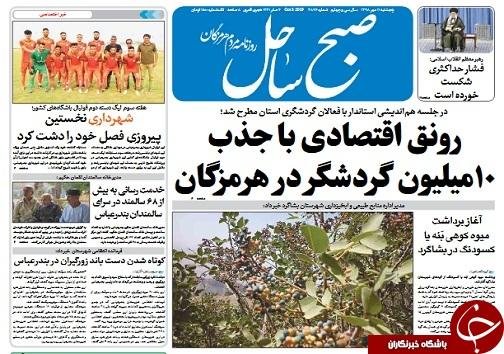 تصویر صفحه نخست روزنامه هرمزگان پنجشنبه ۱۱ مهر ۹۸