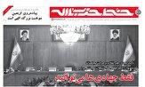 باشگاه خبرنگاران -خط حزبالله ۲۰۴ | فقط جهادیها میتوانند