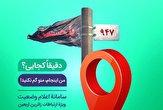 باشگاه خبرنگاران -راه اندازی سامانه اعلام وضعیت زائرین اربعین در اپلیکیشن بله