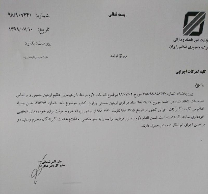 ممنوعیت صدور پروانه خروج موقت خودروهای شخصی از کشور ۱۵ تا ۳۰ مهر