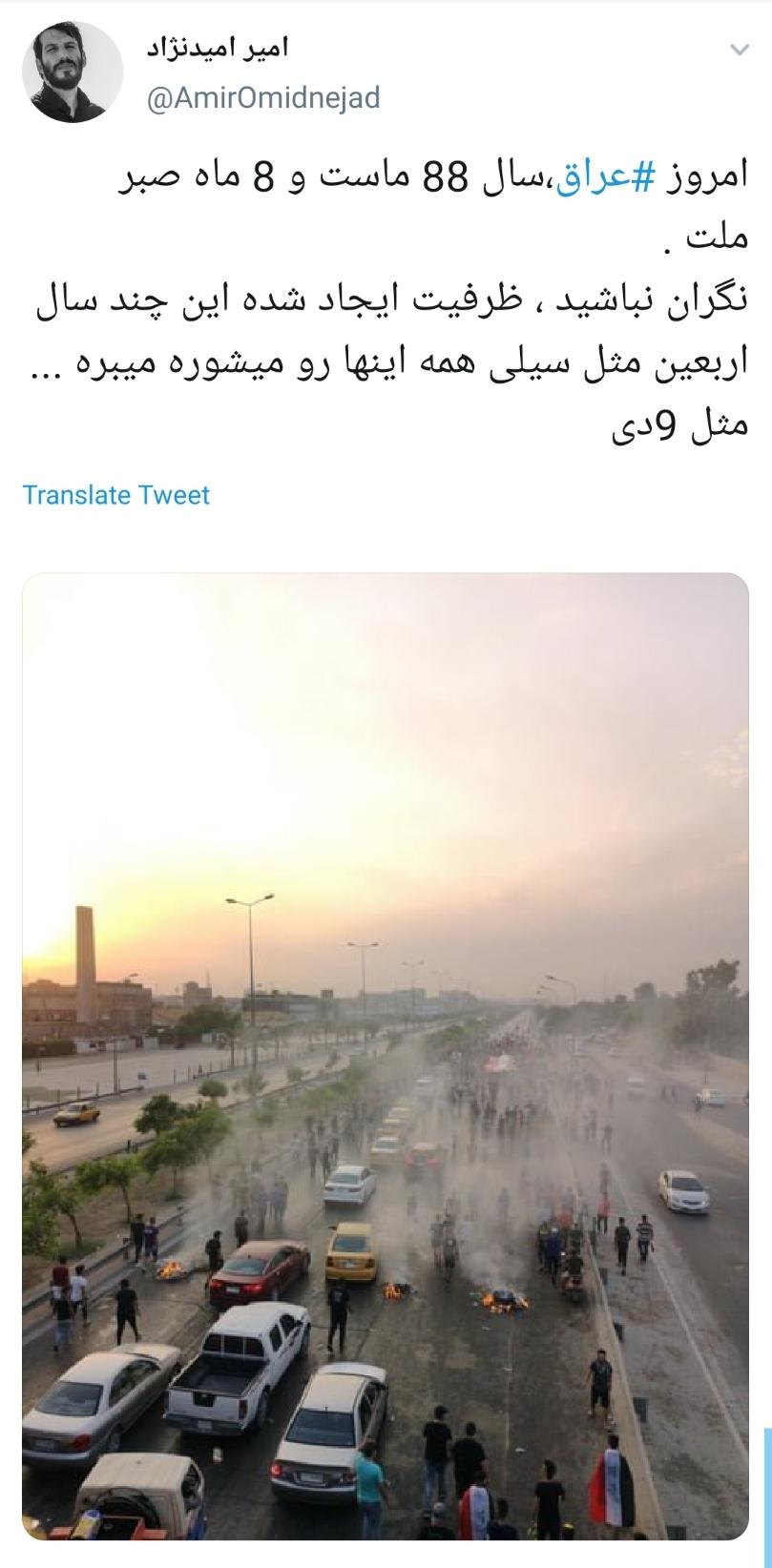 #عراق /