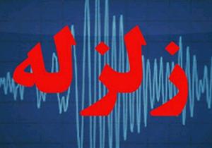 زلزله ۴.۲ ریشتری جهرم را لرزاند