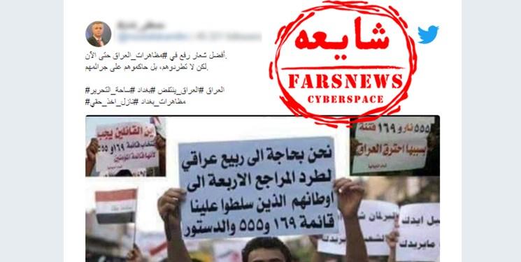 لو رفتن توطئه ناکام رسانههای ضدانقلاب برای دامن زدن به اعتراضات عراق در فضای مجازی + اسناد