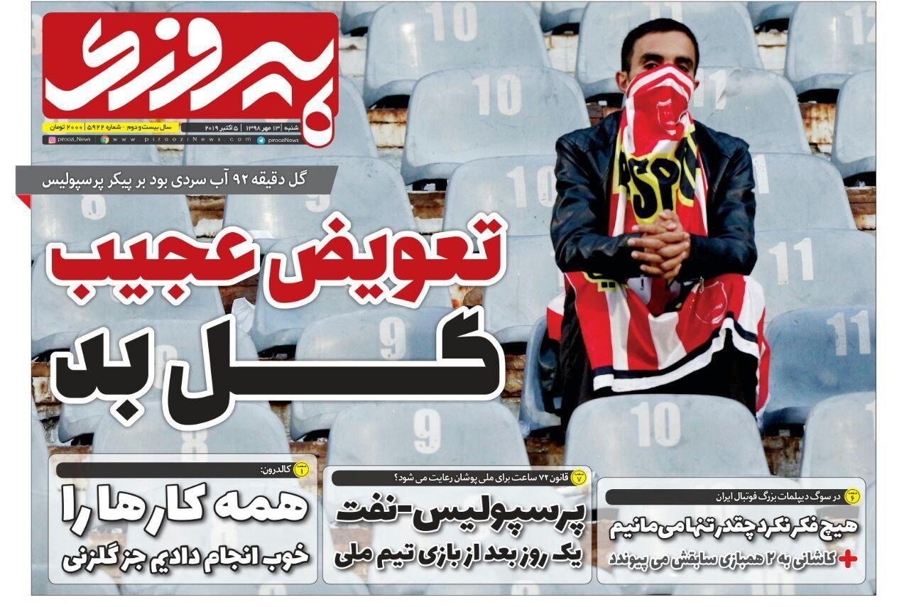 روزنامههای ورزشی سیزدهم مهر