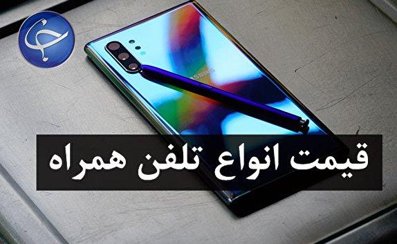 باشگاه خبرنگاران -آخرین قیمت تلفن همراه در بازار (بروزرسانی ۱۳ مهر) + جدول