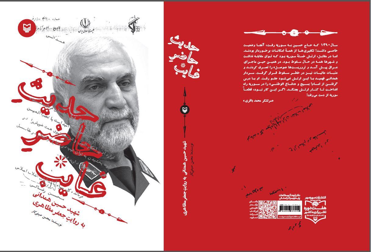 روایتی کامل از مجاهدتهای حاج حسین همدانی در کتاب حدیث حاضر غایب