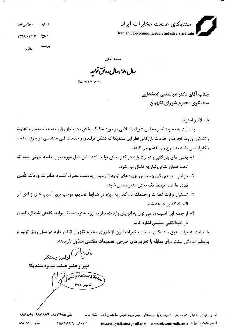 سندیکای صنعت مخابرات ایران به سخنگوی شورای نگهبان پیرامون وزرات بازرگانی