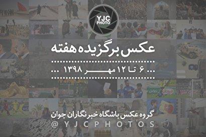 عکس برگزیده هفته/ ۶ تا ۱۲ مهر ۹۸