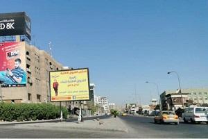 بغداد در آرامش/ زندگی عادی در پایتخت عراق از سر گرفته شد