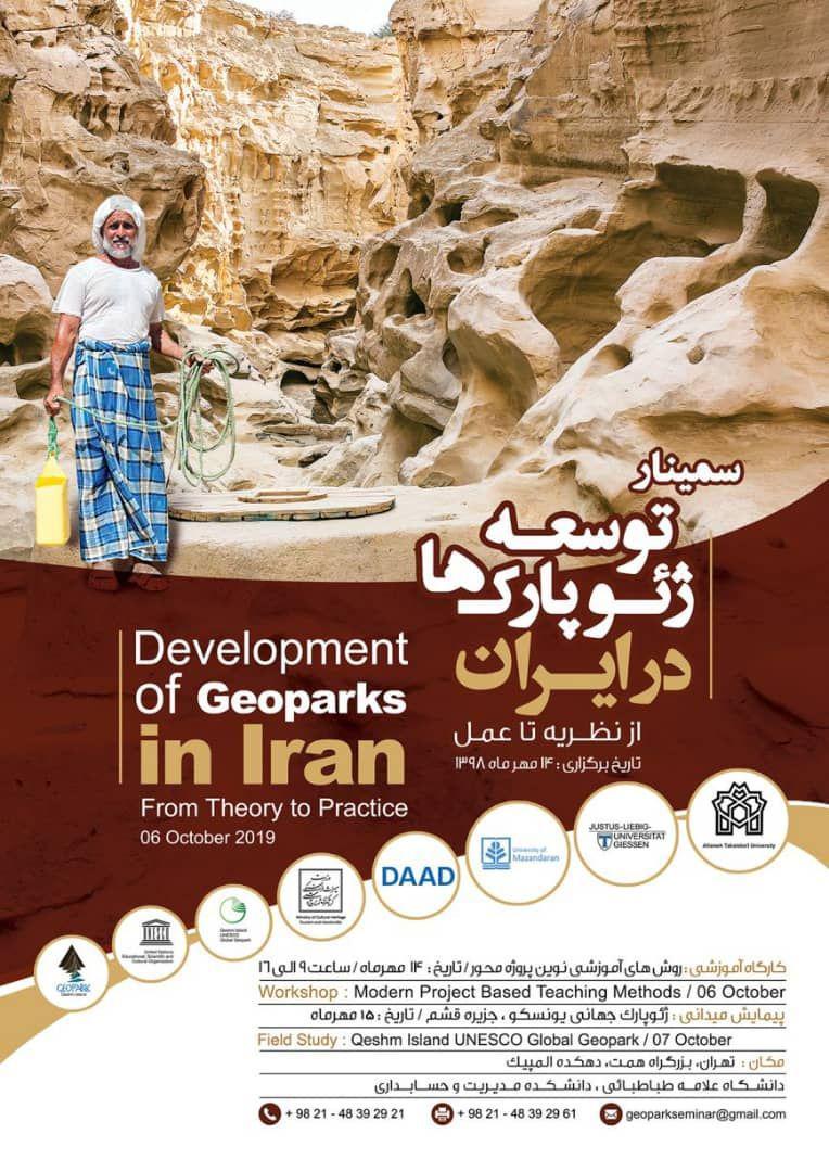 باشگاه خبرنگاران -برگزاری سمینار «توسعۀ ژئوپارکها در ایران: از نظریه تا عمل» به مناسبت روز جهانی گردشگری