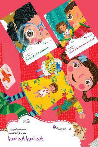 «من و عروسکام» وارد دنیای مجازی شد/ کتابی با عنوان مناسب در آموزش صحیح در استفاده از صفحات مجازی به کودک!