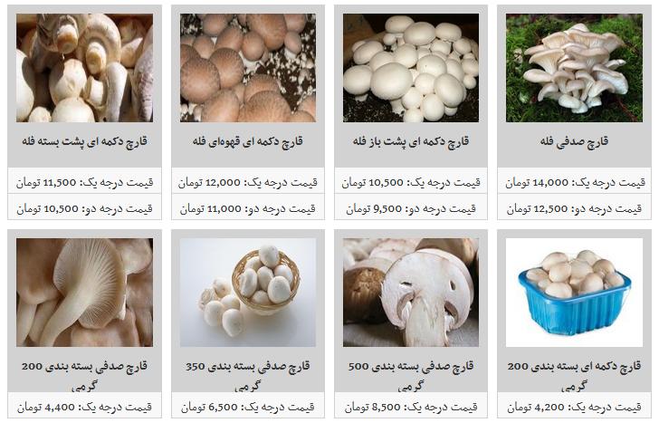 نرخ مصوب قارچ در غرفه های تره بار + قیمت