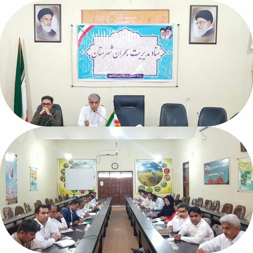 تشکیل جلسه ستاد مدیریت بحران شهرستان نیکشهر