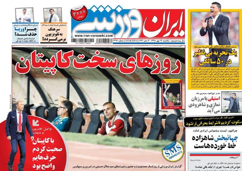 روزنامههای ورزشی چهاردهم مهر