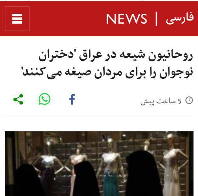 تاکتیک نخ نما شده «BBC» برای تفرقه بین شیعیان / از حضور نیروهای حزبالله لبنان در ایران، تا سرکوب معترضین عراقی توسط ایرانیها