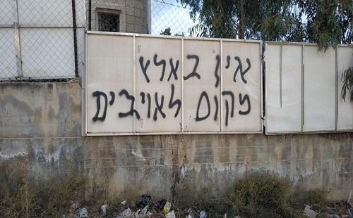 تجاوز صهیونیستها به روستایی در کرانه باختری و درج شعارهای نژادپرستانه + تصاویر