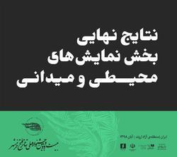 اعلام نتایج نهایی بخش نمایشهای میدانی و محیطی جشنواره ملی تئاتر فتح خرمشهر