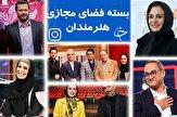 باشگاه خبرنگاران -پوشش محلی خانم هنرپیشه/ حمایت آقای بازیگر  از سرمربی پیشین پرسپولیس تهران