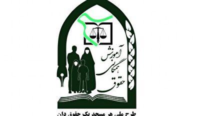 برگزاری طرح ملی هر مسجد یک حقوق دان در ۱۲۰۰ مسجد سراسر کشور + فیلم