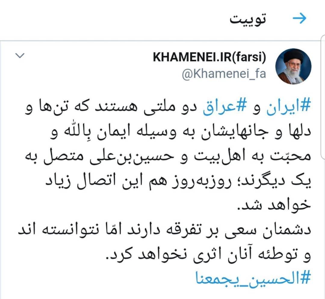 دو ملت ایران و عراق به یکدیگر متصل اند