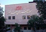 باشگاه خبرنگاران -ورود دستگاه قضا به پرونده موزه هنرهای معاصر اهواز