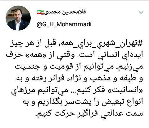 شعار «تهران شهری برای همه» شعاری انسانی