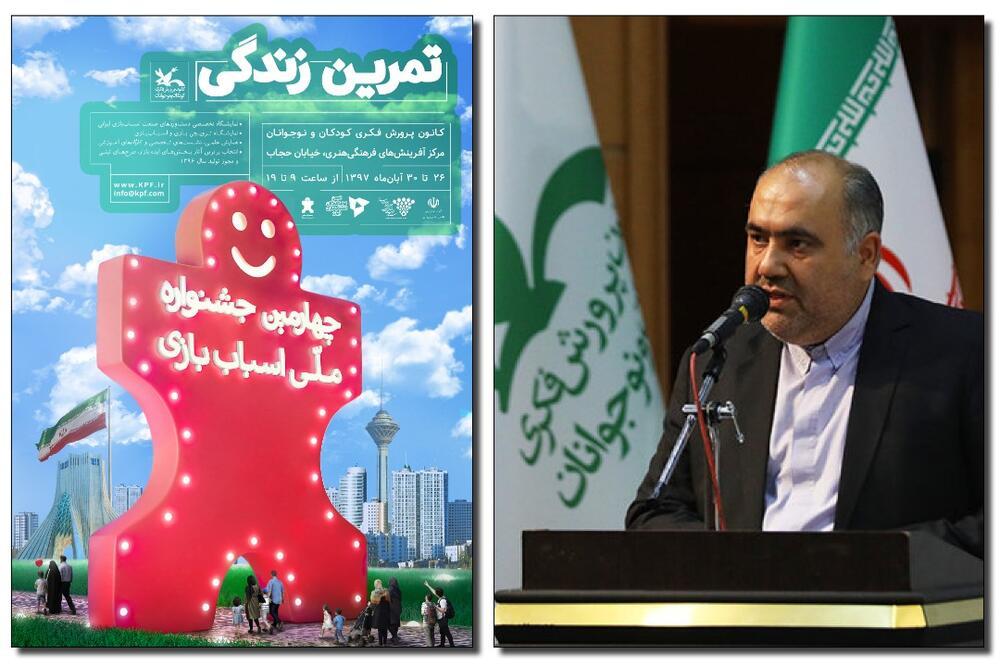 باشگاه خبرنگاران -حموله دبیر پنجمین جشنواره ملی اسباببازی شد