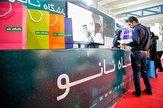 باشگاه خبرنگاران -حضور ۲۰۰ شرکت داخلی در نمایشگاه نانو فناوری