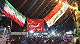باشگاه خبرنگاران -شهروندان عراقی از اول آبان تا سوم دی برای سفر به ایران نیاز به اخذ روادید ندارند