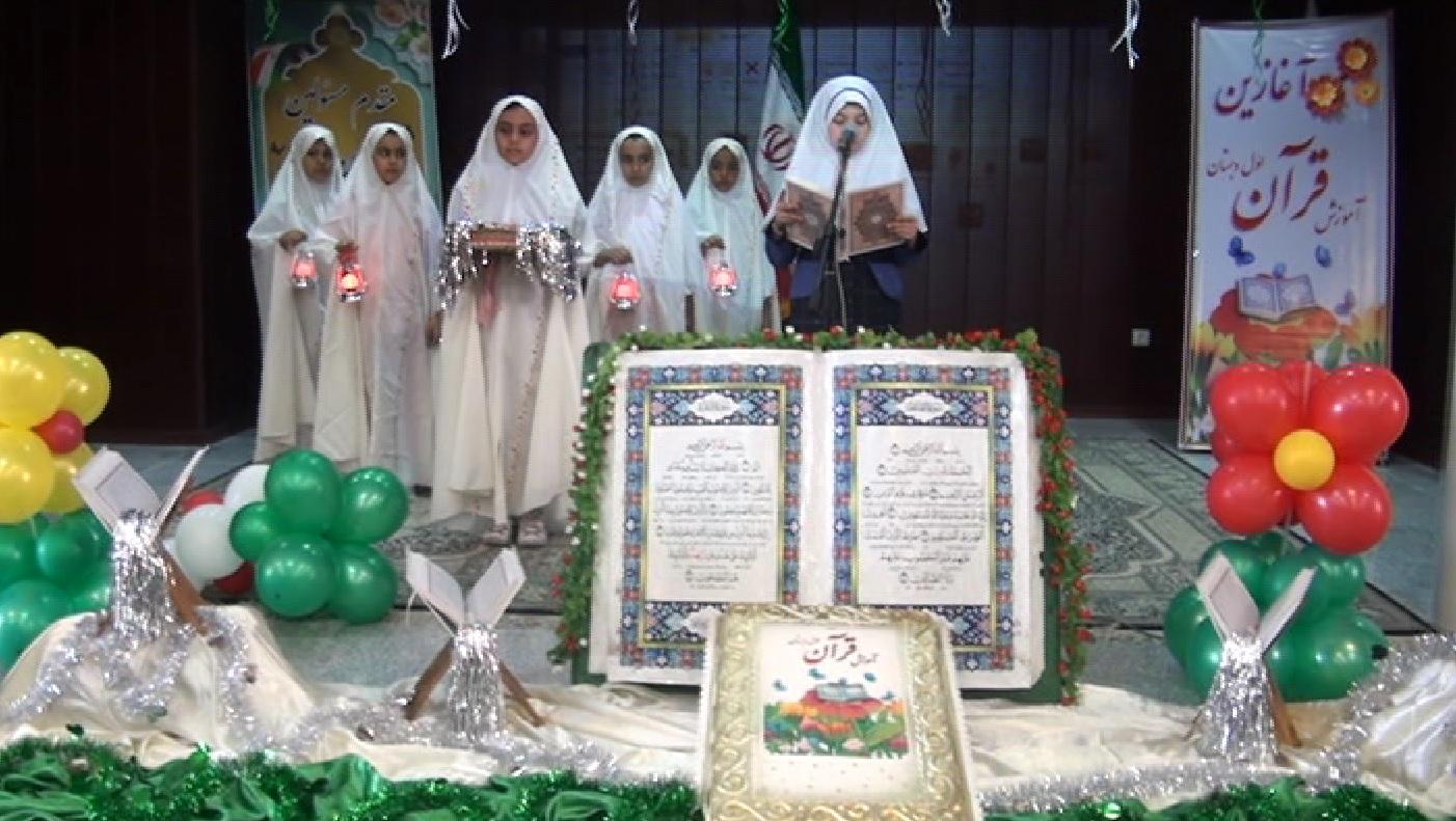 جشن آموزش قرآن کریم با شرکت ۳۰ هزار دانش آموز همدانی