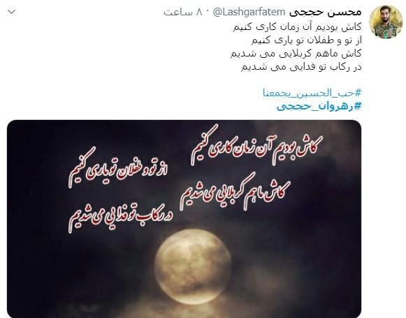 #رهروان_حججی/ دانشگاه کربلا باز است و شاگرد میپذیرد؛ از هر جا که باشد، هر که باشد
