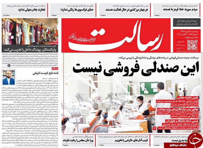 آمار بیکاری با متر جدید/ خنجر آمریکا به متحدین کُرد/ فرار وزیران از تکلیف یارانهها/ ۳ میلیون ایرانی در راه اربعین