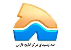 برنامههای تلویزیونی مرکز خلیج فارس سه شنبه ۱۶ مهر ۹۸
